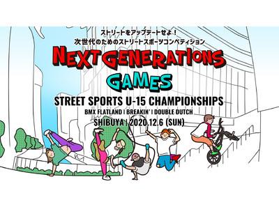 今年も決勝の舞台は渋谷のど真ん中!「NEXT GENERATIONS GAMES 2020」12月6日開催