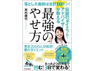 『落とした脂肪は合計10トン!伝説のダイエット・アドバイザーが教える 最強のやせ方』 東京経済新報社より、2018年8月24日発売
