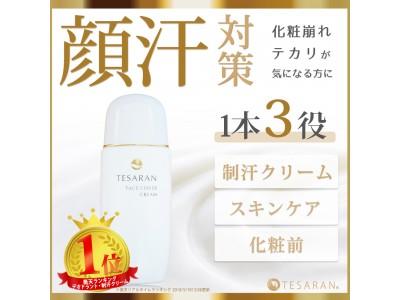 【新商品】顔汗を事前に防ぐ!1本で3役を実現する 顔汗対策専用クリーム TESARAN FACEを発売開始!