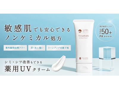 日焼け止めの新常識!ナイアシンアミド配合の、薬用UVクリームで『シワ改善・美白*1』を叶える
