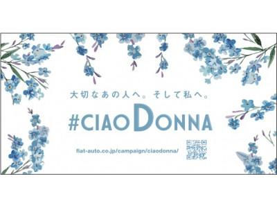 夏に負けないココロとカラダを作る!イタリア生まれのフィアットが全ての女性を応援するプロジェクト「#ciaoDonna(チャオドンナ)」、サマーウェルネス編公開中!