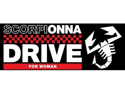 女性による、女性のためのドライビングレッスン「Scorpionna Drive」 アバルトファン向けコミュニティとしてコンテンツを展開