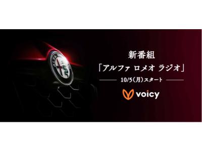 ボイスメディアVoicyでアルファ ロメオが運営する新番組「アルファ ロメオ ラジオ」がスタート!