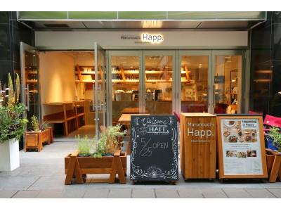 『Marunouchi Happ. Stand & Gallery』本日5月25日(金)より丸の内仲通りにOPEN!