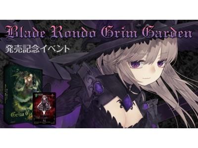 ゴシックの世界と白熱の対戦を楽しめるカードゲーム「Blade Rondo Grim Garden(ブレイドロンド グリムガーデン)」発売記念イベント開催決定!