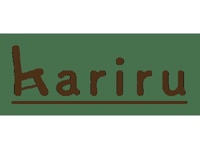 スマートライフを提案するレンタルサービス「Kariru(カリル)」 コーディネートパッケージを提供開始