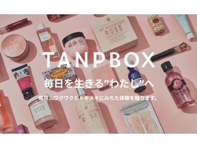 ギフトEC「TANP」、セルフギフトがテーマのサブスクリプションサービス「TANP BOX」の提供を開始