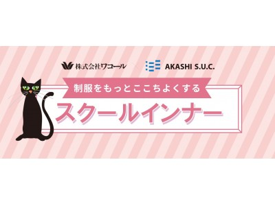 AKASHI S.U.C. × ワコール 制服をもっとここちよくする。女子中高生のための制服専用「スクールインナー」新登場。
