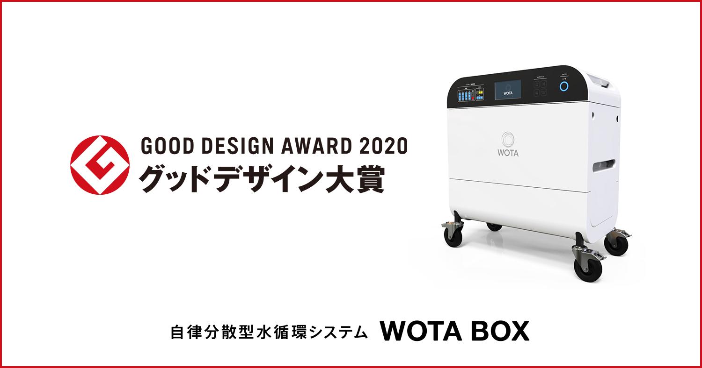 「WOTA BOX」が2020年度グッドデザイン大賞を受賞