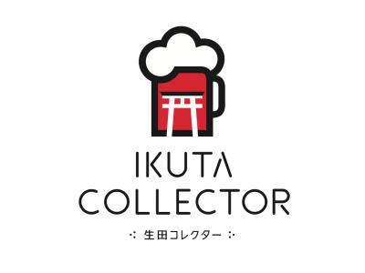 【神戸の夜の楽しみ方 「ナイトタイムエコノミー」のご紹介】生田神社を中心に神戸の街を盛り上げる音楽イベント「Collector's Collector 2019 winter」1月19日開催