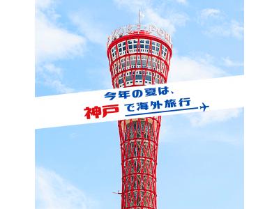 今年の夏は、日本で海外気分を味わおう! 「神戸で海外旅行」7月6日(月)正午Webサイトオープン