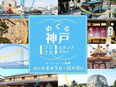 「定番」から「2度目の神戸」まで楽しめる!~神戸観光局監修の観光モデルコースをめぐって素敵な賞品をゲット...