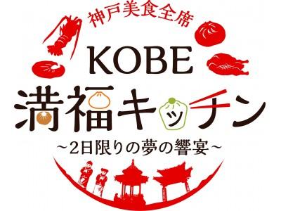 南京町生誕150年記念事業・神戸美食全席「KOBE 満福キッチン」開催![10月13日(土)・14日(日)]