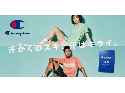 """Champion「汗かくのスキ、汗はキライ。」速乾Tシャツ"""" """"を訴求する新たなTVCMキャンペーンが4月10(金)よりスタート!"""