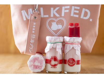 若者に人気のファッションブランド『MILKFED.』と行列のできる『熱海プリン』のコラボグッズが登場!~熱海復興支援!売上金の一部を義援金として寄付~