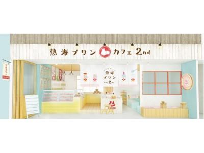 行列のできるプリン専門店「熱海プリン」の2号店となる『熱海プリンカフェ2nd』を7月28日にNEWオープン!