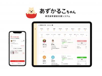 病児保育運営支援システム『あずかるこちゃん』2020年4月5日よりサービス開始!