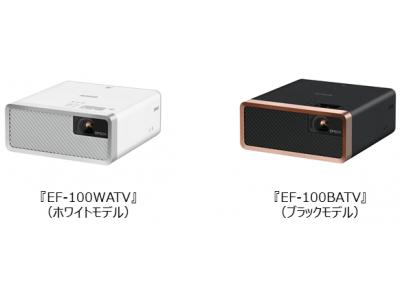 ホームプロジェクター『EF-100WATV』『EF-100BATV』発売日延期のお知らせ