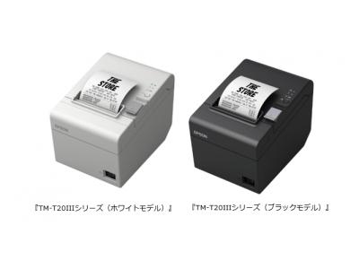 最大250mm/秒の印刷速度を実現。レシートプリンターのスタンダードモデル『TM-T20III』シリーズ新発売