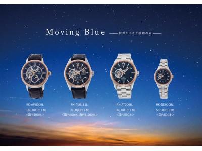 「ORIENT STAR」からMoving Blue -世界をつなぐ感動の青- をイメージした数量限定モデルが新登場