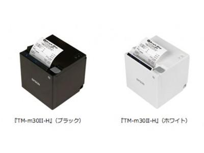 タブレットの給電と通信が可能なUSBポート搭載。スプーラーや子機制御などのコントローラー機能を備えたレシートプリンター『TM-m30II-H』新発売