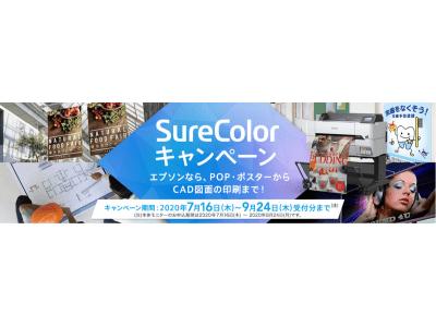 お得な大判プリンター「SureColorキャンペーン2020」を開始
