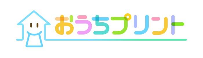 「おうちの時間」を楽しむための新たなプリントコンテンツのポータルサイト『おうちプリント(略称:うちプリ)』を開設!