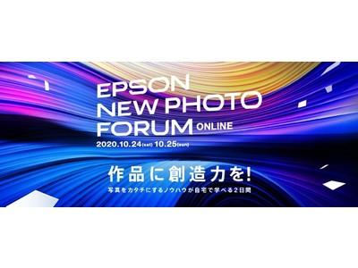 フォトイベント『エプソンニューフォトフォーラム オンライン』を開催