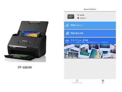 スマホでも紙焼き写真を高速スキャン、フォトスキャナー「FF-680W」専用アプリ「Epson FastFoto」のスマートデバイス版を提供開始
