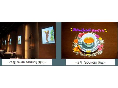 ライティングモデルプロジェクターを活用した映像空間演出を、レストラン「Casita青山店」で開始