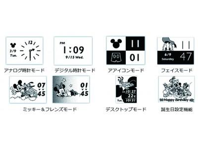 Smart Canvas『ミッキー90周年デザイン』限定モデルを新発売!