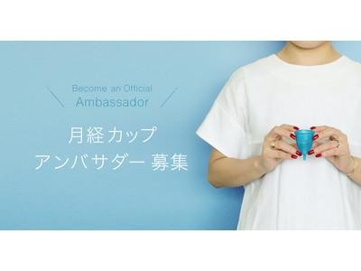 業界初!月経カップの感動体験を広める「月経カップアンバサダー」プログラムを本格スタート