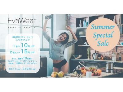 夏の生理を快適に!大人気ナプキンいらずの超吸収型サニタリーショーツ「エヴァウェア」を期間限定で最大15%オフのサマースペシャルキャンペーンを実施。