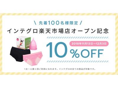 日本でもユーザーが急増する生理カップ、サニタリーショーツを楽天市場にて販売開始。「インテグロ楽天市場店」をオープン。