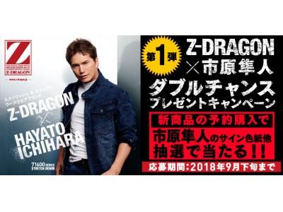 「Z-DRAGON」ブランド2018A/W