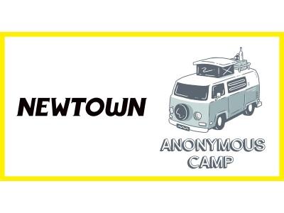 【10月19~20日開催】大人の文化祭「NEWTOWN」で「Anonymous Camp in NEWTOWN」を開催