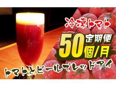 """約25トンの冷凍トマトを大放出!!!平成最後の""""トマト祭り""""をふるさと納税で開催。"""
