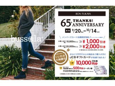 <靴のボンフカヤ>春に大反響だった周年祭が再び!!9月20日(木)から!!