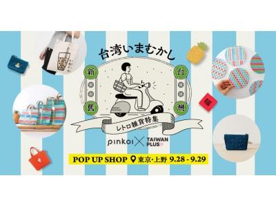 台湾のレトロ雑貨が集結!アジア最大級の海外通販サイト「Pinkoi(ピンコイ)」がポップアップショップを開催