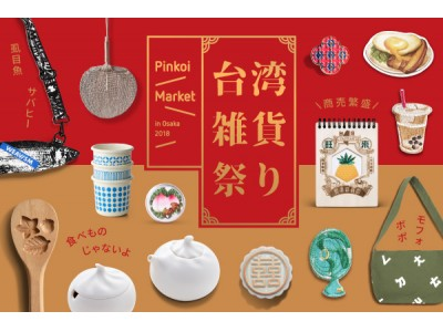 台湾で大人気のPinkoi Marketが日本初上陸!48組の台湾デザイナーズブランドが大阪に集結