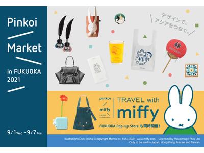 九州初上陸!台湾発「Pinkoi マーケット」が博多阪急のイベントに出店。「Pinkoi × miffy ポップアップストア」も同時開催