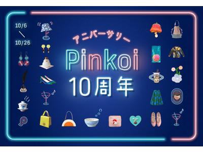 10年間の感謝を込めて!年に一度のお買いもの祭り「Pinkoiアニバーサリー」が今年はさらにパワーアップ