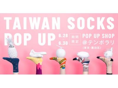 注目の台湾靴下ブランドが集結!豪華100足を展示&販売するポップアップショップを開催!