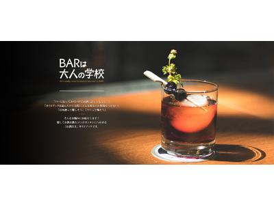 「BARは大人の学校」から8/20(木)より初心者にもバーの愉しみを楽しんでいただける商品「BAR入門」の受付を開始します!