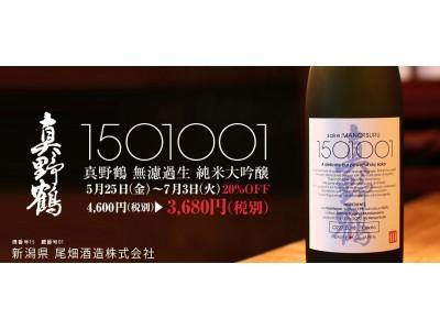 WHJコレクション「1501001 真野鶴」純米大吟醸(29BY)販売開始のお知らせ