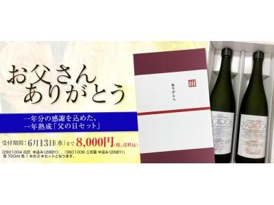 一年分の感謝を込めて、一年熟成の日本酒セットを贈りませんか。