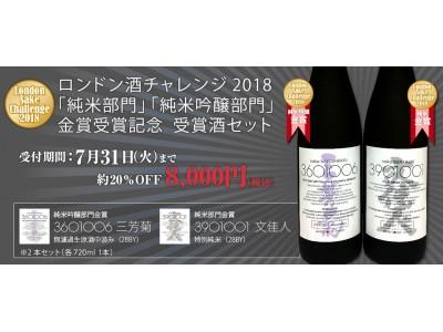 ロンドン酒チャレンジ2018「純米吟醸部門」「純米部門」2部門での金賞を受賞を記念して受賞酒セットを販売!
