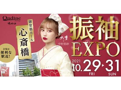 振袖選びは秋がおすすめ!オンディーヌ「振袖EXPO」in 御堂筋ホール心斎橋 開催!