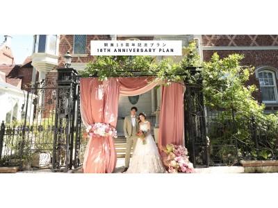 さいたま市の結婚式場キャメロットヒルズ 開業18周年を記念して「アニバーサリープラン」をリリース