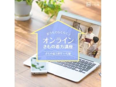 きもの着方教室「いち瑠」 自宅で学べる無料のオンライン講座スタート!